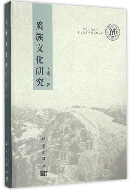 奚族文化研究