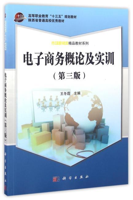 电子商务概论及实训(第三版)