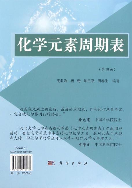 化学元素周期表(第四版)