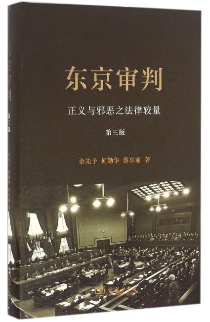 东京审判——正义与邪恶之法律较量(第三版)(精装)