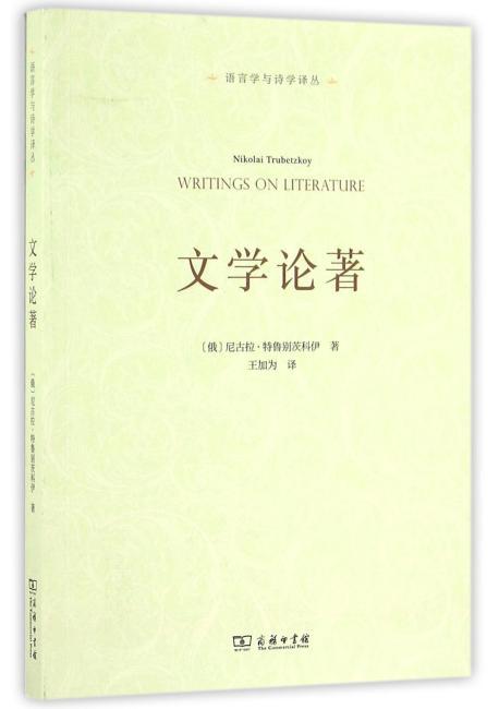 文学论著(语言学与诗学译丛)