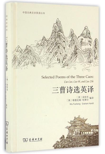 三曹诗选英译(中国古典文学英译丛书)