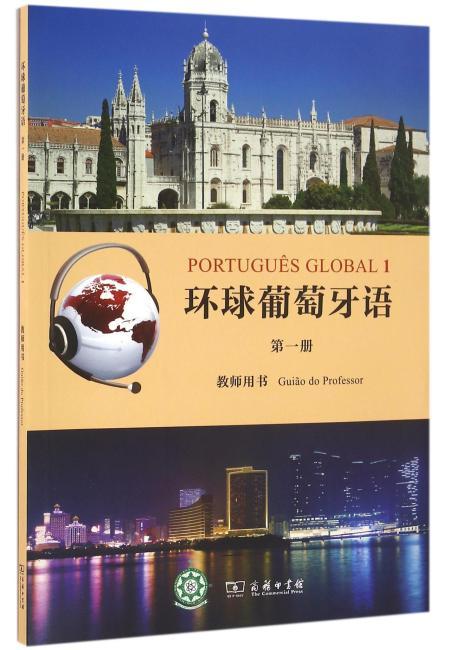 环球葡萄牙语(第一册)教师用书