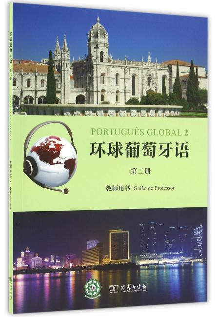 环球葡萄牙语(第二册)教师用书