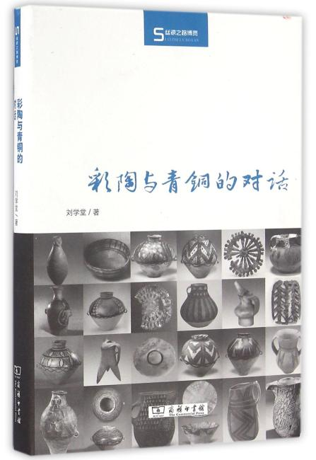 彩陶与青铜的对话(丝瓷之路博览)