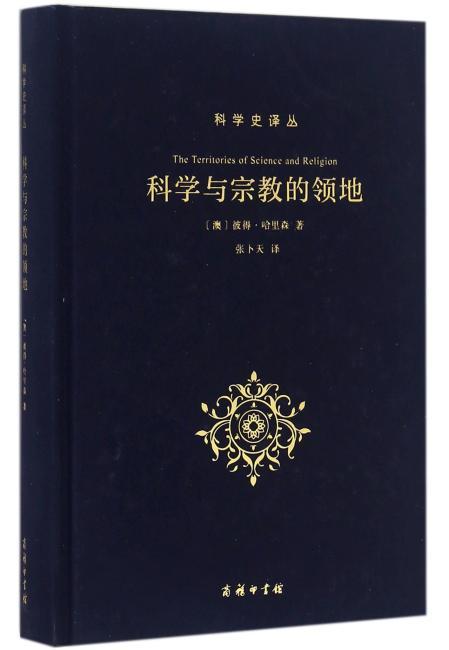 科学与宗教的领地(科学史译丛)