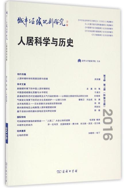 城市与区域规划研究(第8卷第1期,总第20期)