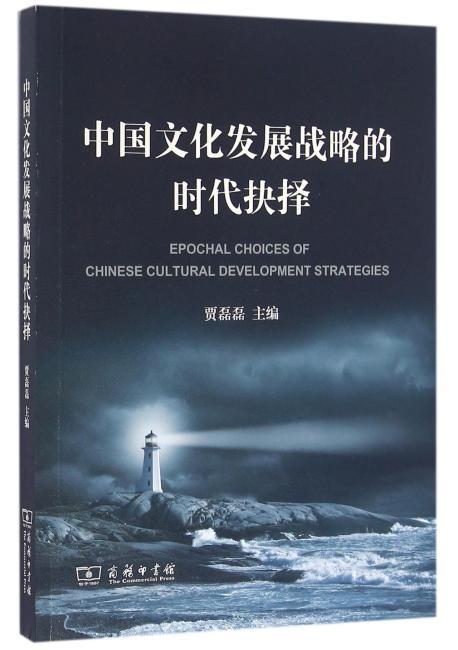 中国文化发展战略的时代抉择