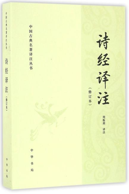 诗经译注(修订本·中国古典名著译注丛书)