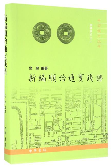 新编顺治通宝钱谱(中国钱币丛书甲种本)