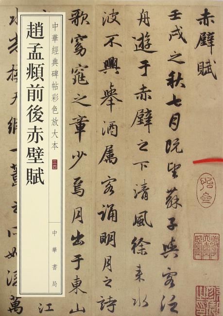 赵孟頫前后赤壁赋--中华经典碑帖彩色放大本