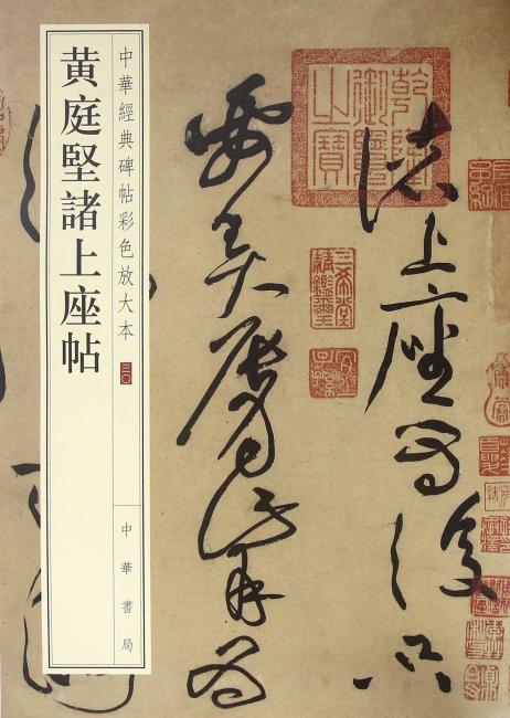 黄庭坚诸上座帖--中华经典碑帖彩色放大本