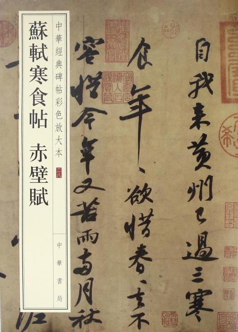 苏轼寒食帖 赤壁赋--中华经典碑帖彩色放大本