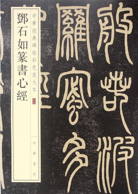 邓石如篆书心经--中华经典碑帖彩色放大本