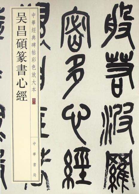 吴昌硕篆书心经--中华经典碑帖彩色放大本