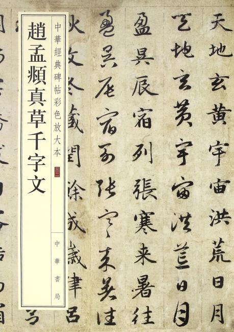 赵孟頫真草千字文--中华经典碑帖彩色放大本