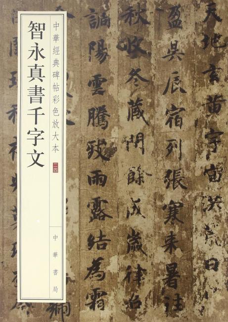 智永真书千字文--中华经典碑帖彩色放大本