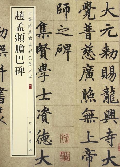 赵孟頫胆巴碑--中华经典碑帖彩色放大本