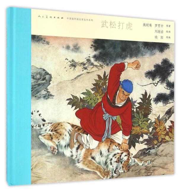 中国连环画名家名作系列-武松打虎