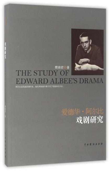 爱德华阿尔比戏剧研究