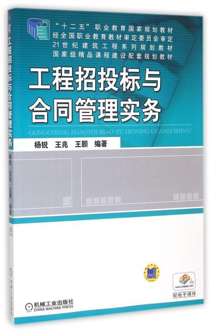 工程招投标与合同管理实务(21世纪建筑工程系列规划教材十二五职业教育国家规划教材)