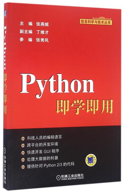 Python即学即用