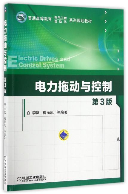 电力拖动与控制 第3版