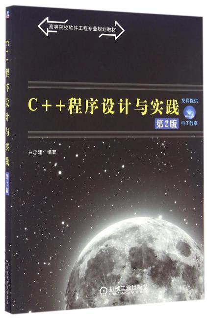 C++程序设计与实践 第2版