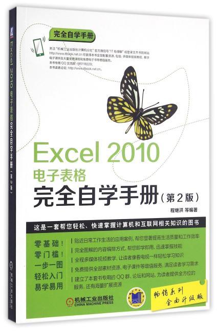 Excel 2010电子表格完全自学手册(第2版)