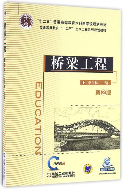 桥梁工程 第2版