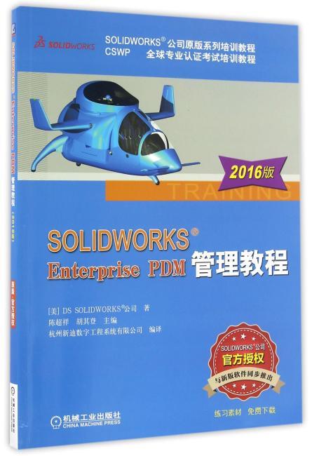 SOLIDWORKS Enterprise PDM管理教程(2016版)