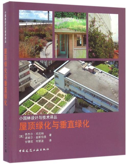 屋顶绿化与垂直绿化
