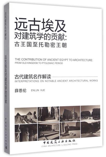 远古埃及对建筑学的贡献:古王国至托勒密王朝