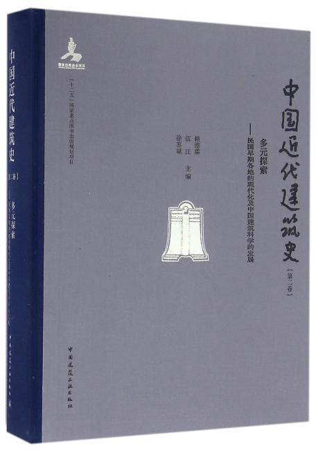 中国近代建筑史第二卷 多元探索——民国早期各地的现代化及中国建筑科学的发展