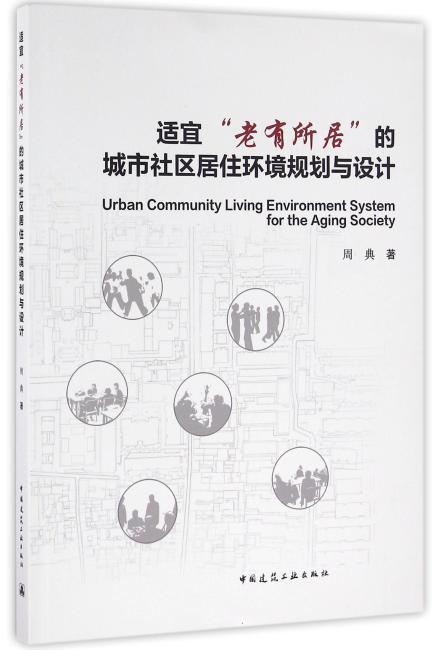 """适宜""""老有所居""""的城市社区居住环境规划与设计"""