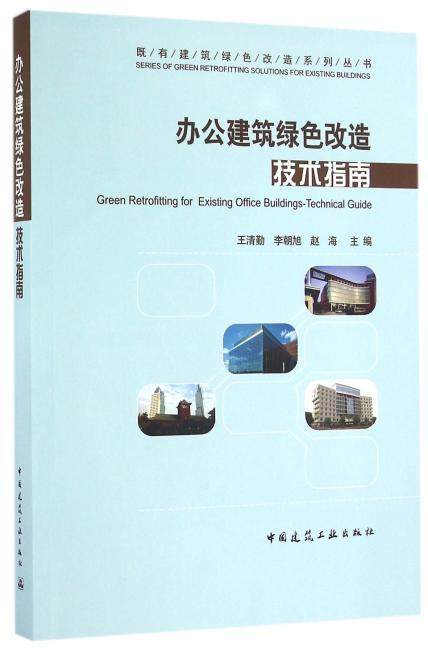 办公建筑绿色改造技术指南