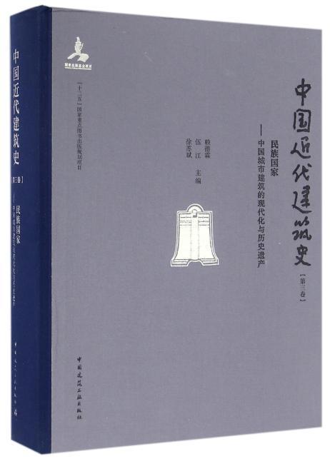 中国近代建筑史第三卷 民族国家——中国城市建筑的现代化与历史遗产