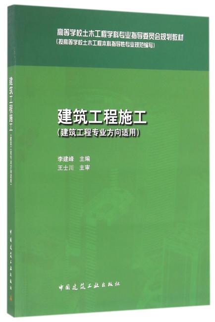 建筑工程施工(建筑工程专业方向适用)