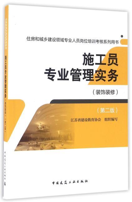 施工员专业管理实务(装饰装修)(第二版)