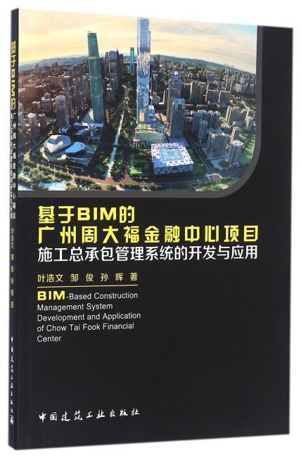 基于BIM的广州周大福金融中心项目施工总承包管理系统的开发与应用