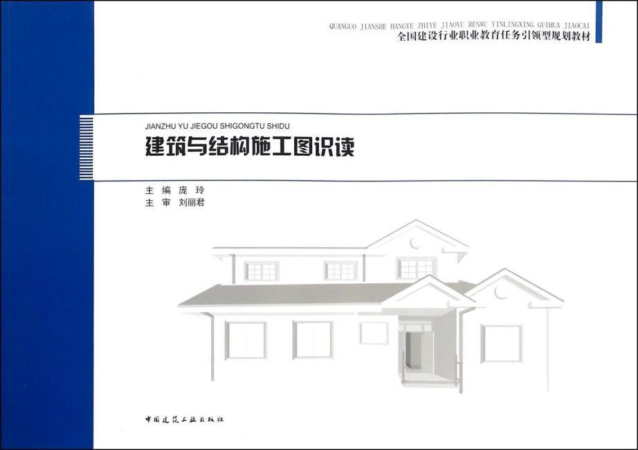 建筑与结构施工图识读