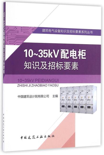10~35kV配电柜知识及招标要素