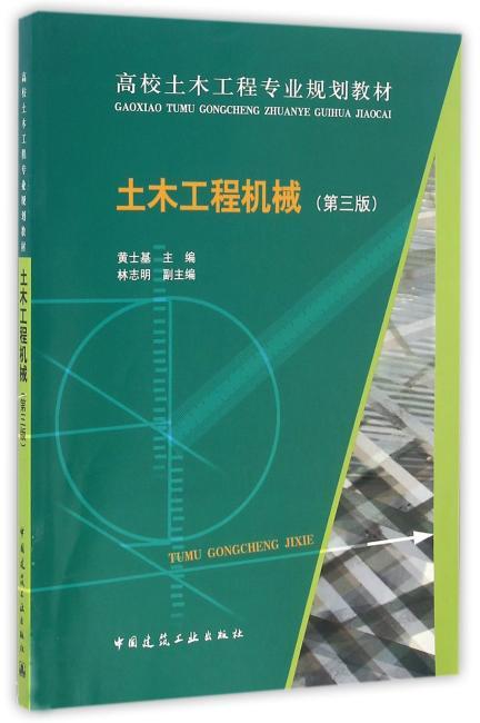土木工程机械(第二版)