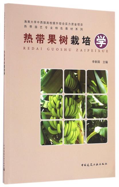 热带果树栽培学
