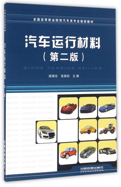 全国高等职业院校汽车类专业规划教材:汽车运行材料(第二版)