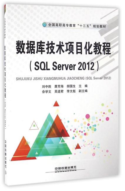 """全国高职高专教育""""十三五""""规划教材:数据库技术项目化教程(SQL Server 2012)"""