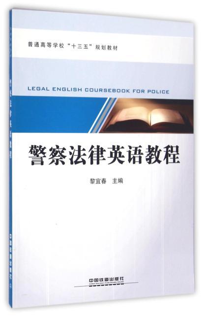 """普通高等学校""""十三五""""规划教材:警察法律英语教程"""