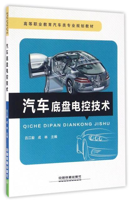 高等职业教育汽车类专业规划教材:汽车底盘电控技术