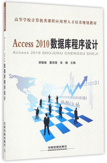 Access2010数据库程序设计