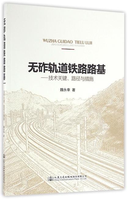 无砟轨道铁路路基——技术关键、路径与措施